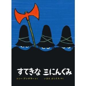 すてきな三にんぐみ トミー=アンゲラー 絵本|hkd-tsutayabooks