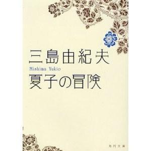 【ネコポス発送】夏子の冒険 三島由紀夫/著|hkd-tsutayabooks