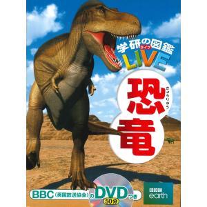 学研の図鑑 LIVE 恐竜|hkd-tsutayabooks