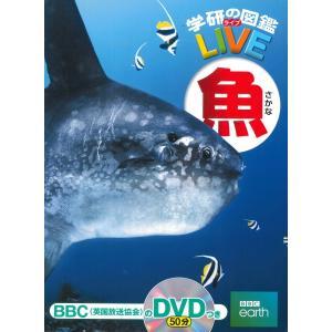 学研の図鑑 LIVE 魚|hkd-tsutayabooks