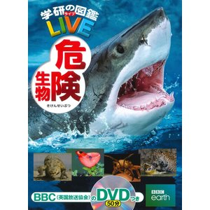 学研の図鑑 LIVE 危険生物|hkd-tsutayabooks