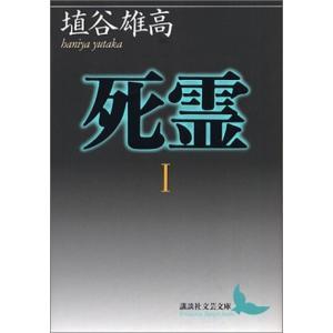 死霊 I 埴谷 雄高|hkd-tsutayabooks