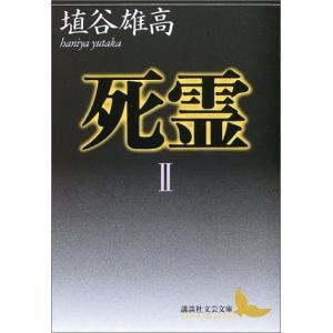 死霊 II 埴谷 雄高|hkd-tsutayabooks