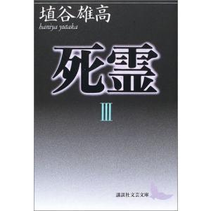 死霊 III 埴谷 雄高|hkd-tsutayabooks