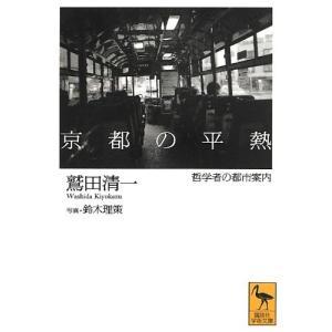 【ネコポス発送】京都の平熱 哲学者の都市案内 鷲田 清一|hkd-tsutayabooks