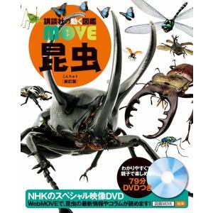 講談社の動く図鑑 MOVE 昆虫 新訂版|hkd-tsutayabooks