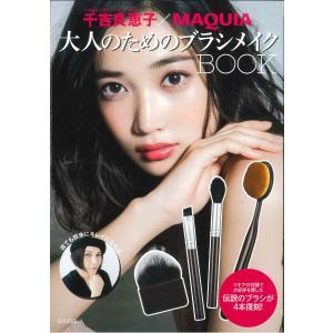千吉良恵子×MAQUIA 大人のためのブラシメイクBOOK
