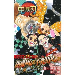 鬼滅の刃 片羽の蝶|hkd-tsutayabooks