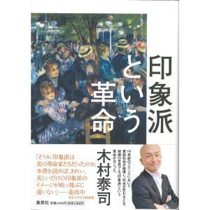 印象派という革命|hkd-tsutayabooks