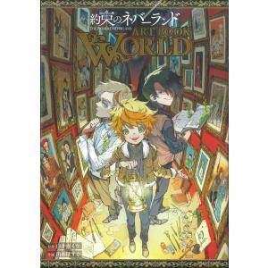 約束のネバーランド ART BOOK WORLD|hkd-tsutayabooks