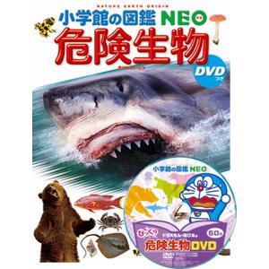 小学館の図鑑NEO 危険生物 DVDつき|hkd-tsutayabooks