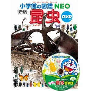 小学館の図鑑NEO[新版]昆虫 DVDつき|hkd-tsutayabooks