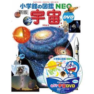 小学館の図鑑NEO[新版]宇宙 DVDつき|hkd-tsutayabooks