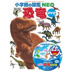 小学館の図鑑NEO[新版]恐竜 DVDつき|hkd-tsutayabooks
