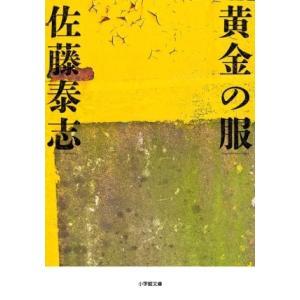 【ネコポス発送】黄金の服 文庫版 佐藤泰志/著|hkd-tsutayabooks