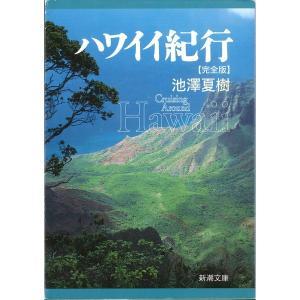 ハワイイ紀行 完全版 池澤夏樹/著|hkd-tsutayabooks
