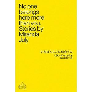 【ネコポス発送】いちばんここに似合う人 ミランダ・ジュライ/著 岸本佐知子/訳 小説集|hkd-tsutayabooks