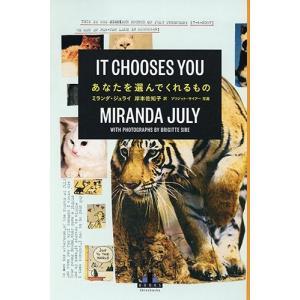【ネコポス発送】あなたを選んでくれるもの ミランダ・ジュライ/著 岸本佐知子/訳 インタビュー集|hkd-tsutayabooks