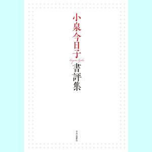 【ネコポス発送】小泉今日子書評集|hkd-tsutayabooks