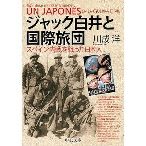 【ネコポス発送】ジャック白井と国際旅団 スペイン内戦を戦った日本人 川成 洋|hkd-tsutayabooks