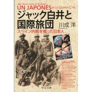 【ネコポス発送】ジャック白井と国際旅団 川成洋/著|hkd-tsutayabooks
