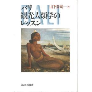 バリ 観光人類学のレッスン|hkd-tsutayabooks