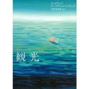 観光|hkd-tsutayabooks