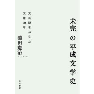 未完の平成文学史 浦田憲治/著|hkd-tsutayabooks