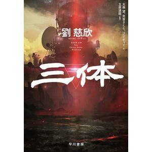三体 劉慈欣  / 早川書房|hkd-tsutayabooks