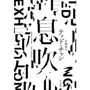 息吹 テッド・チャン / 早川書房|hkd-tsutayabooks