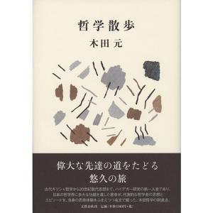 哲学散歩 木田 元|hkd-tsutayabooks