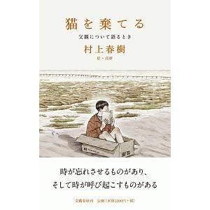 猫を棄てる 父親について語るとき|hkd-tsutayabooks