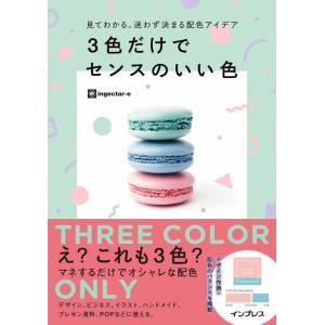 見てわかる、迷わず決まる配色アイデア3色だけでセンスのいい色 ingectar-e/インプレス|hkd-tsutayabooks