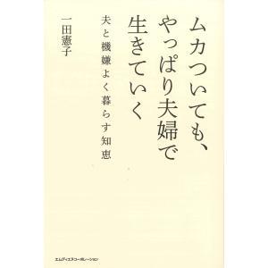 ムカついても、やっぱり夫婦で生きていく 夫と機嫌よく暮らす知恵 hkd-tsutayabooks