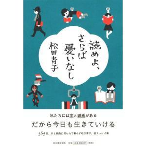 読めよ、さらば憂いなし|hkd-tsutayabooks