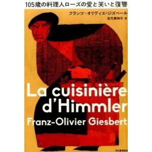 105歳の料理人ローズの愛と笑と復讐 フランツ=オリヴィエ・ジズベール/著 北代美和子/訳 フランス文学|hkd-tsutayabooks