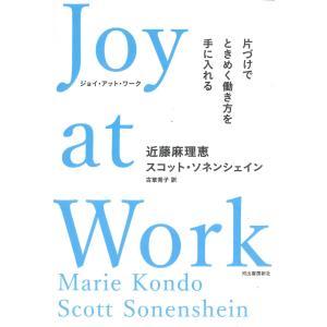 Joy at Work 片づけでときめく働き方を手に入れる|hkd-tsutayabooks
