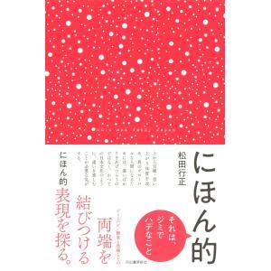 にほん的  それは、ジミでハデなこと 松田行正 /河出書房新社|hkd-tsutayabooks