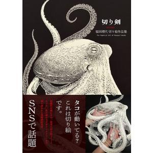 切り剣 福田理代切り絵作品集 / 国書刊行会|hkd-tsutayabooks