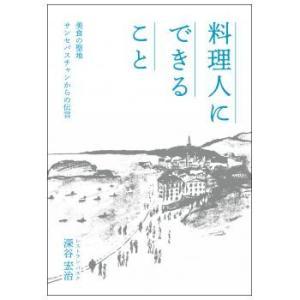 料理人にできること 深谷宏治 【ネコポス発送】 hkd-tsutayabooks