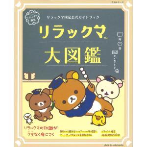 リラックマ検定公式ガイドブック リラックマ大図鑑|hkd-tsutayabooks