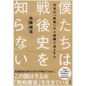 【ネコポス発送】僕たちは戦後史を知らない 佐藤健志 /著|hkd-tsutayabooks