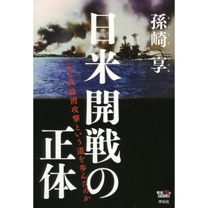 日米開戦の正体 孫崎享/著|hkd-tsutayabooks