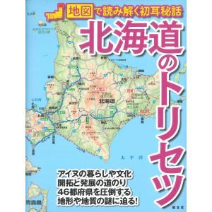 北海道のトリセツ 地図で読み解く初耳秘話 hkd-tsutayabooks