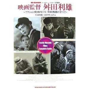映画監督 舛田利男|hkd-tsutayabooks