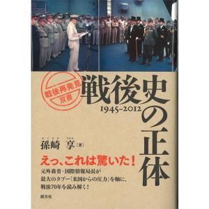 戦後史の正体 孫崎享/著|hkd-tsutayabooks