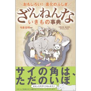 おもしろい!進化のふしぎ ざんねんないきもの事典 / 高橋書店