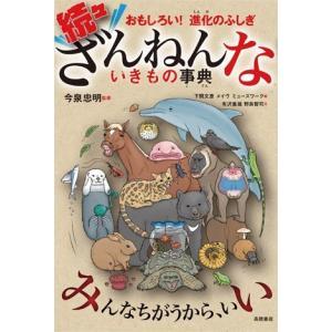 おもしろい!進化のふしぎ 続々ざんねんないきもの事典 /高橋書店