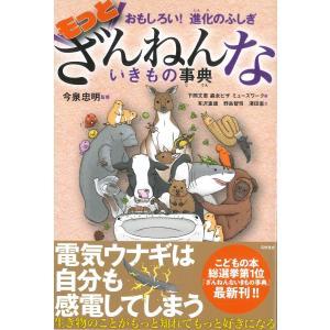 おもしろい!進化のふしぎ もっとざんねんないきもの事典|hkd-tsutayabooks