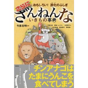 おもしろい! 進化のふしぎ さらにざんねんないきもの事典 /高橋書店|hkd-tsutayabooks